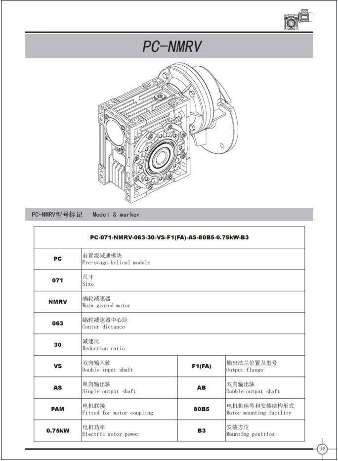 PC-NMRV 20060925172830875